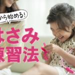 幼児のはさみ練習法!一回切りからドリルで楽しく学ぶ方法|おすすめグッズも