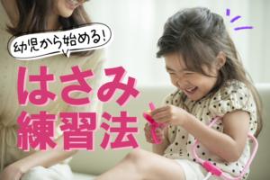 幼児のはさみ練習法!一回切りからドリルで楽しく学ぶ方法 おすすめグッズも