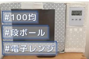 ままごと用「段ボールで電子レンジ」簡単&安い作り方【100均・空き箱も活用】