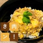 包丁いらずで時短☆ひき肉親子ドン めんどくさい日の簡単レシピ②