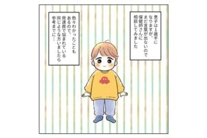 """漫画「1歳半になる息子の発語遅れ」の理由。確かに""""思い当たるフシ""""が!"""