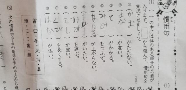 ryomatanbayashiさんの珍回答
