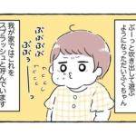 漫画|赤ちゃんの「ブーブー!」吹き出しが炸裂!いい対処法はある?