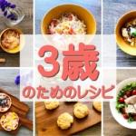 「ウチの3歳、このレシピ作れます♪」3歳児のための簡単☆お料理レシピ集