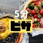 「めんどくさい日」はピザが正解!超簡単な絶品ピザ3選 めんどくさい日の簡単レシピ④
