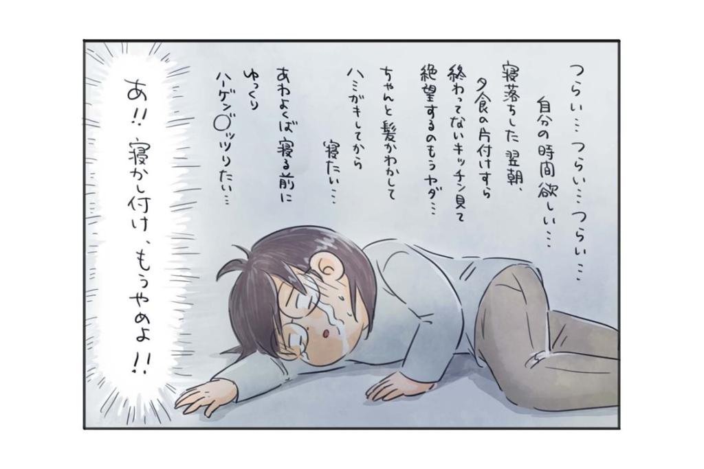 漫画「寝かしつけ…やめた!」しんどすぎる夜が楽になる方法とは