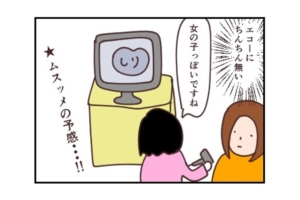 【漫画アリ】2人目の妊娠あるあるエピソード「上の子が気づく」「妊婦検診がスムーズ」