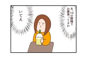 2人目出産レポ漫画①スタバで陣痛!?「その日は突然訪れた…」