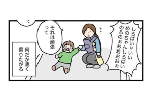 【漫画】2歳の女の子のイヤイヤ期の実態。壮絶?かわいい?笑ってしまうエピソードも