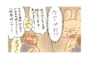 漫画「子どもの咳が…おかしい!」0歳児のクループ症候群の体験談