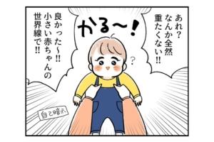 漫画「なんて軽いんだろう!」子どもを3秒で軽くする方法(!?)