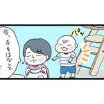 漫画「いつの間に!?」おちおち○○もしていられない!赤ちゃんの成長は超スピード!