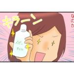 漫画「赤ちゃんの爪切りの上手に上手にうまくできないママ・パパ必見!