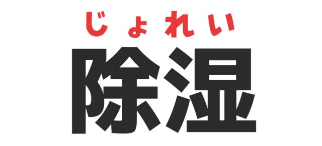 面白い漢字読み間違い