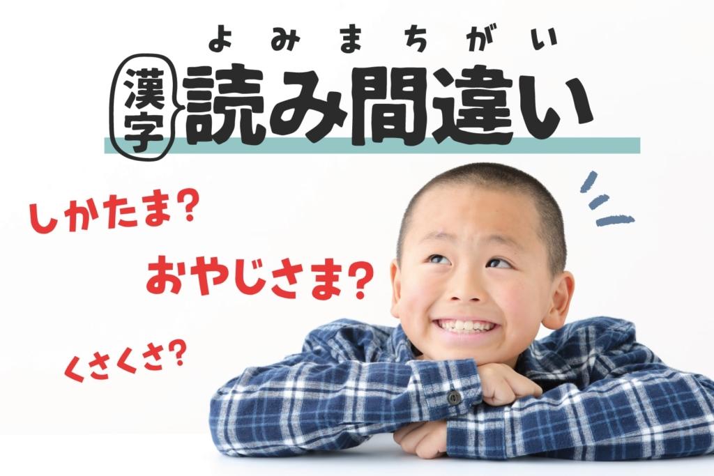 面白い!漢字の読み&書き間違い「ばけものみず」はまさかの…|子ども珍回答集