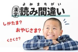 面白い漢字読み間違いアイキャッチ