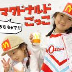 「マクドナルドごっこ」を手作りおもちゃで!ハンバーガーやポテトの作り方まとめ