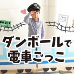 ダンボールで電車ごっこ遊び♪簡単!手作りアイデアまとめ【切符・改札も】