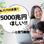 【妄想】育児中に「5000兆円欲しい!!」と思う瞬間【共感の嵐】