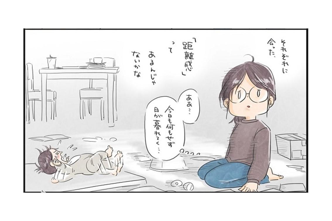 産後 孤独