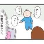 2人目出産レポ漫画③上の子と下の子の「初対面」…どうなる?