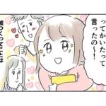 漫画|女の子のパパあるある!?「パパに容赦ないのは…なぜ?(泣)」