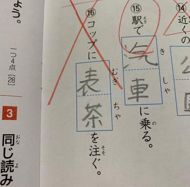 sachiko1485さんの面白い漢字読み間違い
