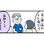 漫画「無痛分娩が…できない!?」予約するのも大変だったのに…(泣)