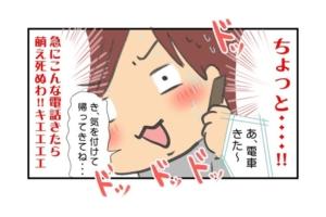 【漫画】旦那がずっと好きすぎる!大好きすぎて…「もはや辛い?」
