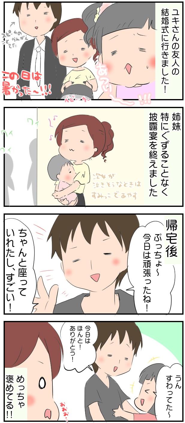 褒める 育児