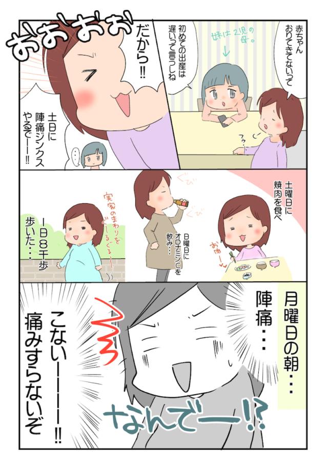 出産レポ①
