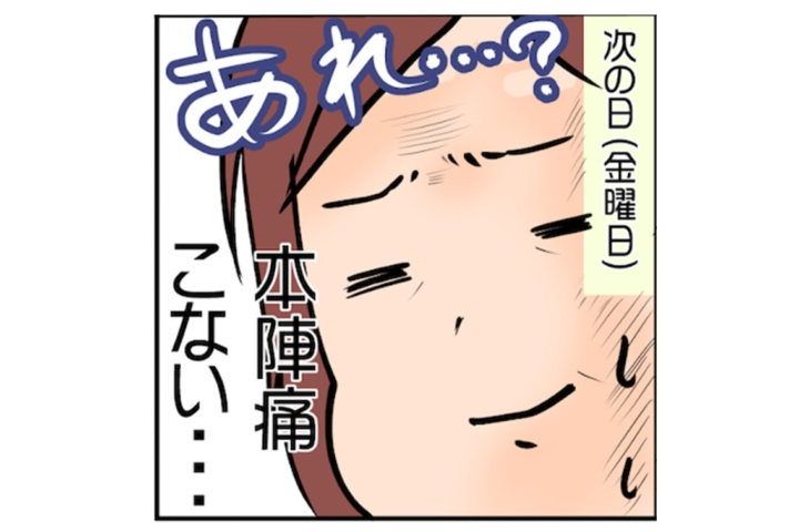 【漫画】出産レポ①予定日超過…「産まれる気配なし」ついに入院したけど…?