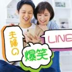 【爆笑】夫婦の面白いライン!ラブラブかと思いきや…ツッコミ所満載!