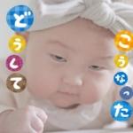赤ちゃんの変顔写真が面白い「ナイスタイミング」かわいい&笑える写真集