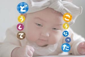 赤ちゃんの変顔_i