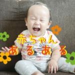 #赤ちゃんあるある「ウチも同じ」共感の嵐!【Twitter厳選まとめ】