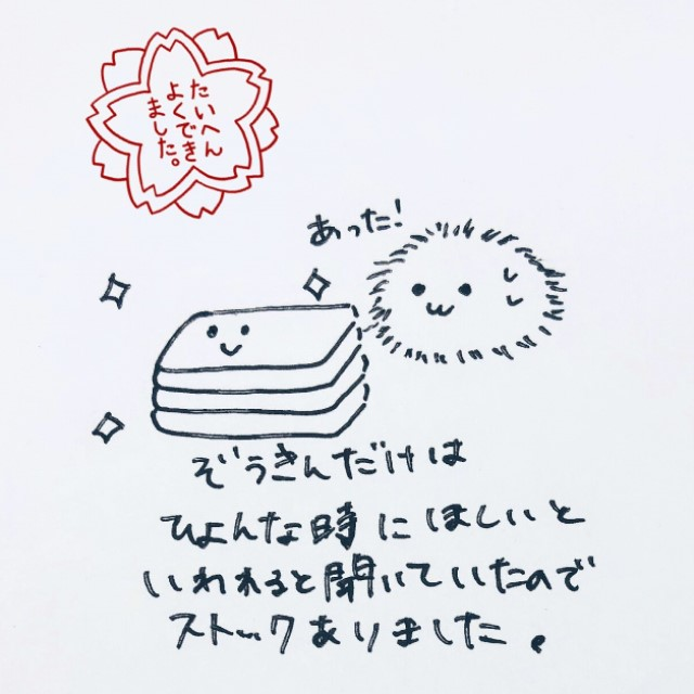 mofumofu2151さんのイラスト