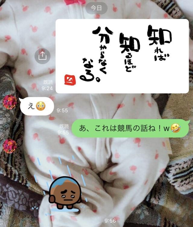 summit_murakoさんの夫婦のおもしろラインやりとり