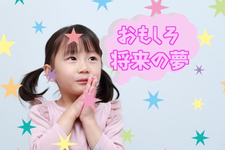 """【面白い""""将来の夢""""まとめ】子どものユニークな珍回答「…大喜利か?」"""