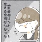 漫画|赤ちゃんを「可愛いと思えなかった」ママの今。まさかの…