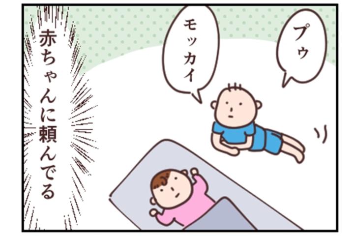 漫画|ボクは「赤ちゃん返りしない派」マイペースな兄妹の様子を覗き見すると…?