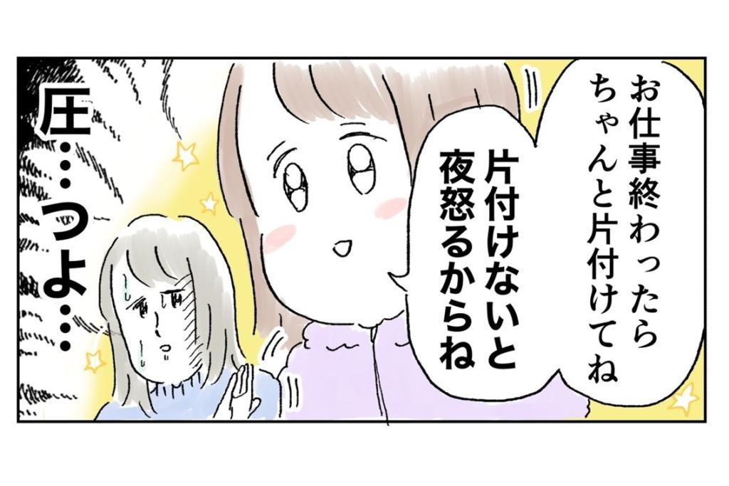 漫画「そこまでやる!?」娘からの圧力がすごすぎて…親子の立場逆転か?