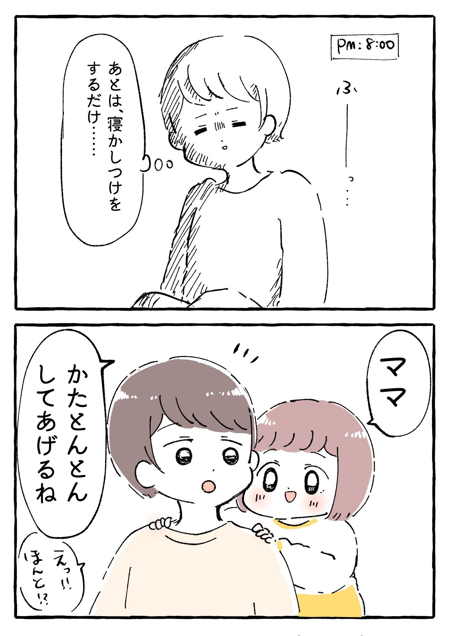 子供 尊い