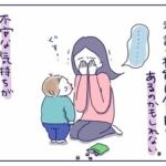 漫画「3歳なのに喋らない」発語が遅い息子に向き合って気付いたこと