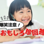 厳選まとめ【テストで書かれた爆笑の珍回答】うちの子…最高すぎ!!