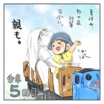 漫画|子どもは天国、親は地獄なもの、ナ~ンダ?ひとり、またひとりいなくなって…
