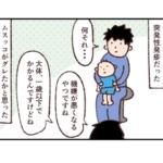 漫画|息子がグレたかと思ったら…「突発性発疹」が不機嫌の原因でした