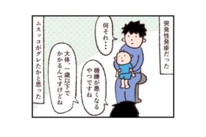 漫画 息子がグレたかと思ったら…「突発性発疹」が不機嫌の原因でした