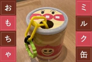 ミルク缶の手作りおもちゃアイデア集|100均・家にあるもので。知育にもおすすめ