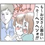 漫画|もう許して…!娘のツッコミに母タジタジ「うかつなこと…言えないな…」